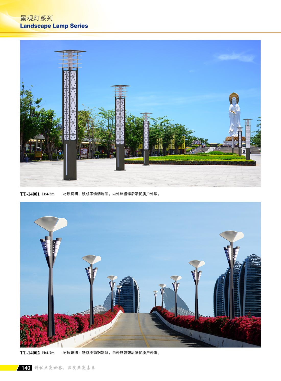 景观灯系列-140